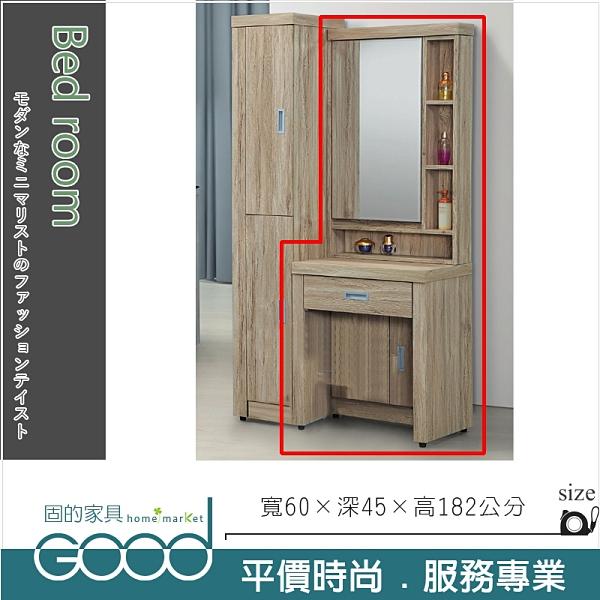 《固的家具GOOD》603-5-AV 艾莉森2尺鏡台/含椅【雙北市含搬運組裝】