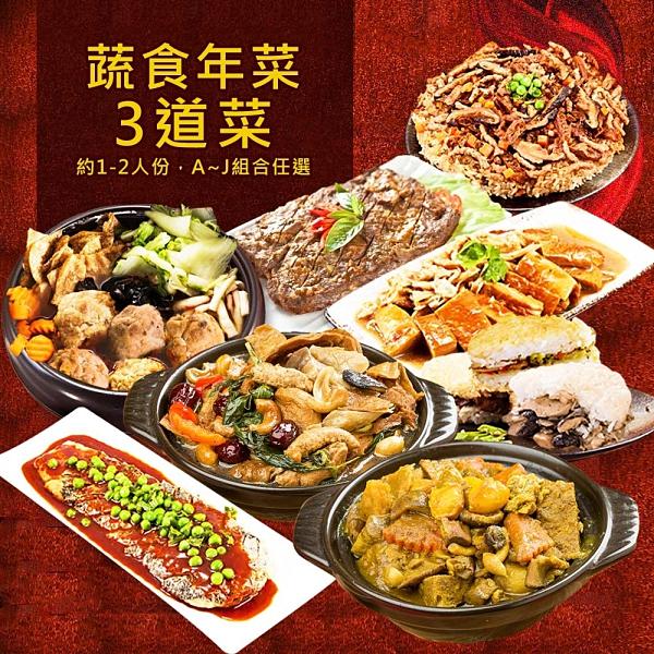 三低素食年菜 樂活e棧-三陽開泰套組(3菜)