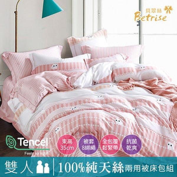 【Betrise貓之語】雙人-100%奧地利天絲四件式兩用被床包組