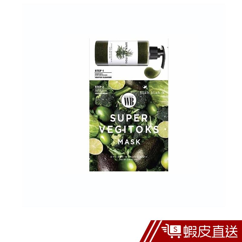 WonderBath 超級蔬果-蔬果面膜 兩盒組 蝦皮24h 現貨