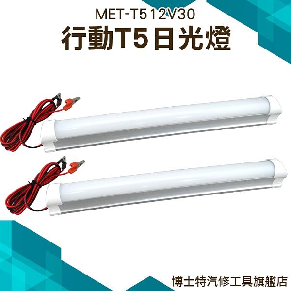 博士特汽修 行動T5日光燈 DC12V可接電瓶或行動電源 露營 夜市 攤販 施工工程 MET-T512V30