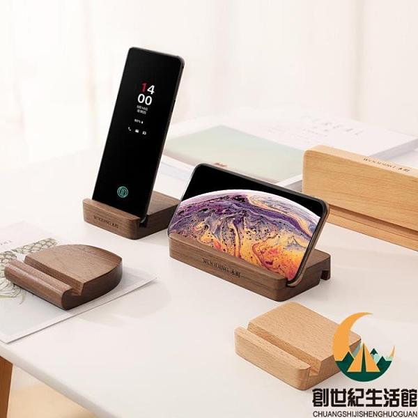 實木黑胡桃手機支架平板支架桌面櫸木懶人通用手機座【創世紀生活館】