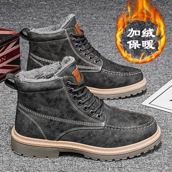 馬丁靴高筒 高筒冬季馬丁靴男加絨加厚保暖男鞋東北雪地棉鞋工裝高邦戶外潮鞋 交換禮物