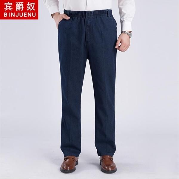 秋冬直筒加絨中老年人鬆緊腰男牛仔褲
