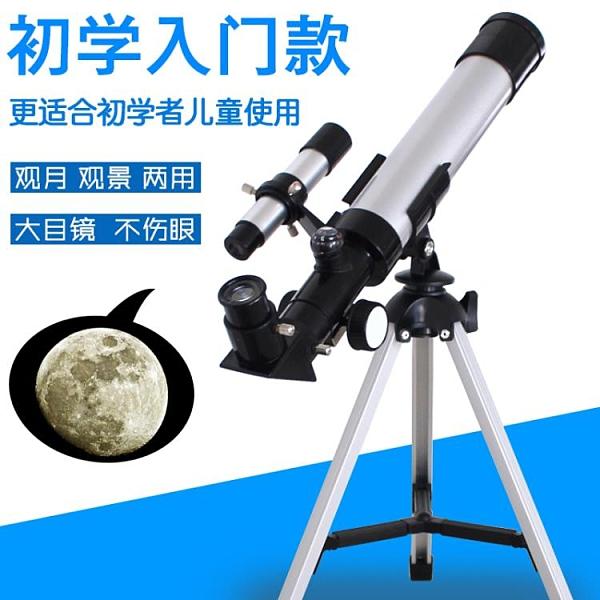 望遠鏡 專業兒童入門級天文望遠鏡小學生高清觀星高倍太空深空觀天者眼鏡【幸福小屋】