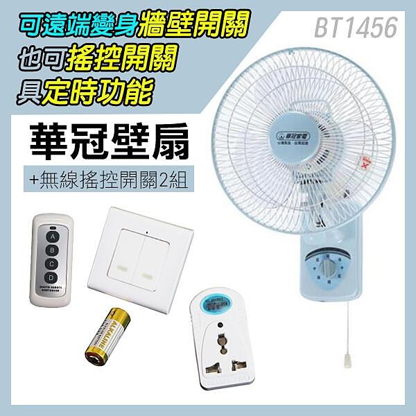 【妃凡】14吋《華冠壁扇+無線插座搖控面板 BT1456》電風扇 電扇 風扇 定時風扇 壁扇 256