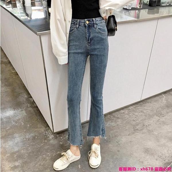 特惠牛仔褲 春秋新款韓版復古做舊牛仔褲高腰顯瘦微喇叭褲九分褲子女學生