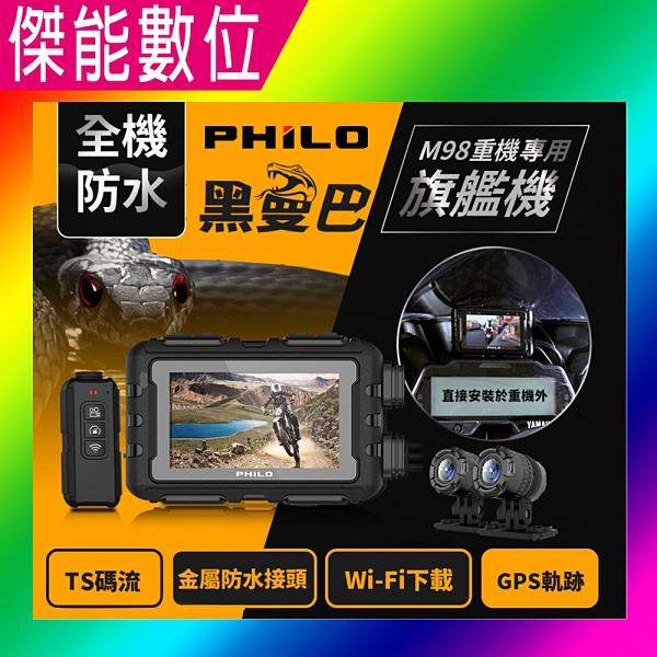 Philo 飛樂 M98 黑曼巴【贈64G】全機防水 前後行車紀錄器 機車行車紀錄器 TS碼 Wi-Fi 1080P 旗艦機