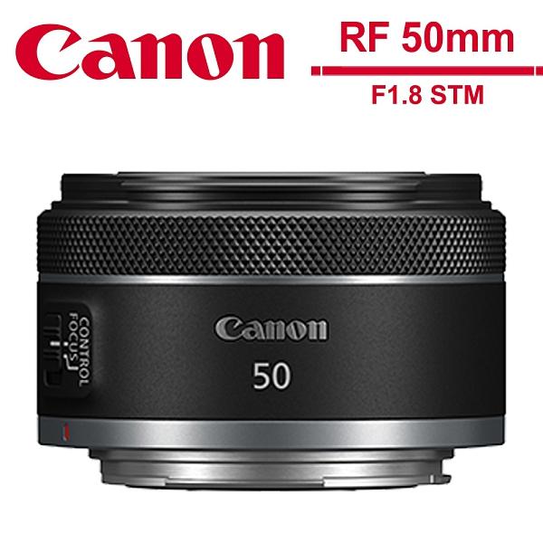 Canon RF 50mm F1.8 STM 大光圈標準定焦鏡頭 (公司貨)