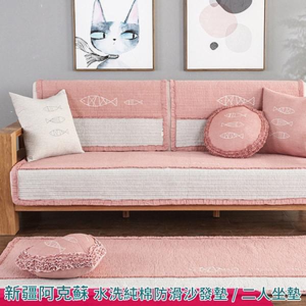 【新作部屋】新疆阿克蘇純棉加寬防滑沙發墊-刺繡魚/二人墊-90*160刺繡魚/溫馨粉