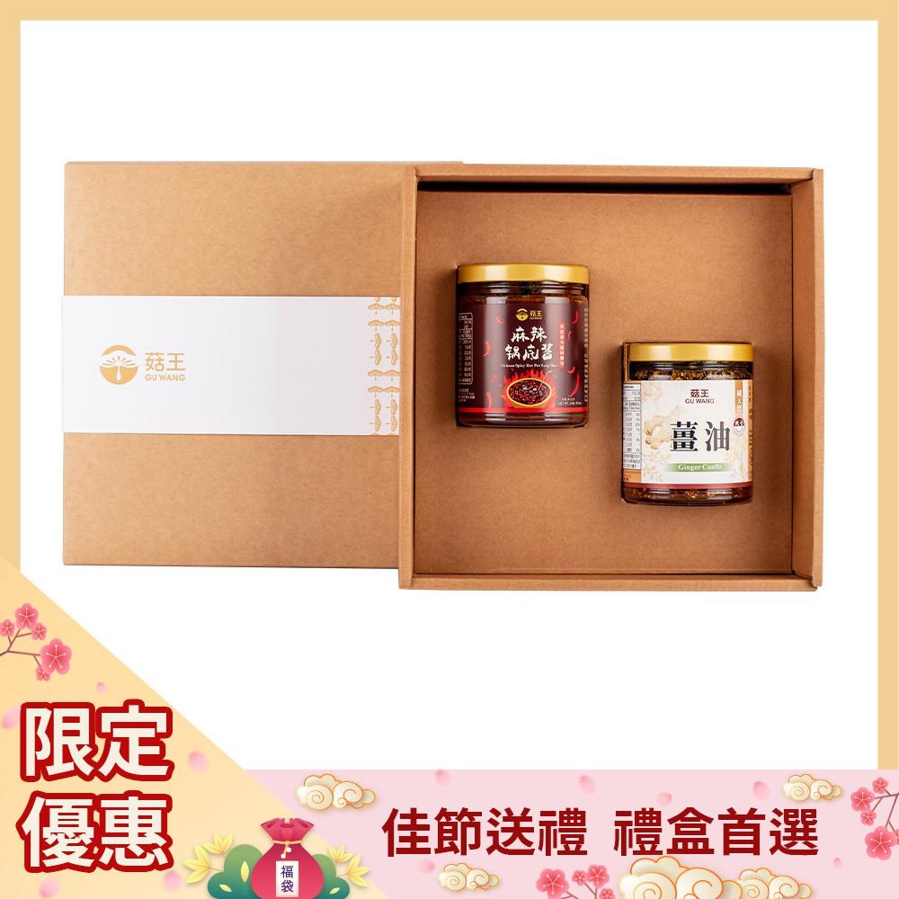 【菇王食品】兩入禮盒-麻辣鍋底醬+薑油(240g)
