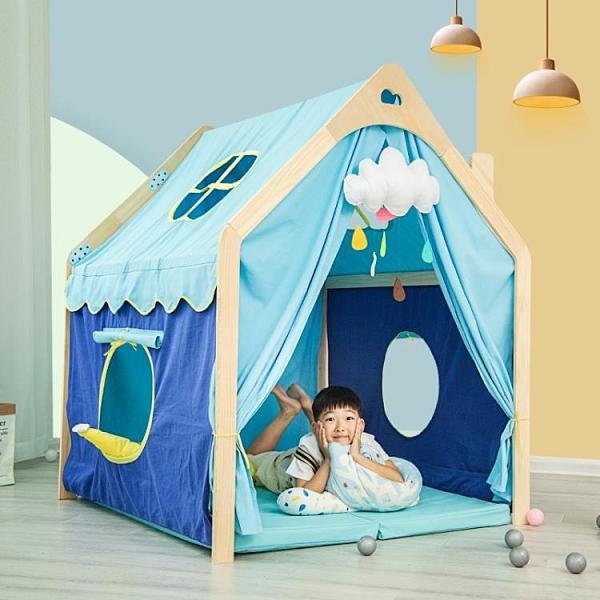 遊戲帳棚 兒童游戲玩具屋小房子女孩男孩寶寶家用睡覺床上帳篷室內公主夢幻【全館免運】