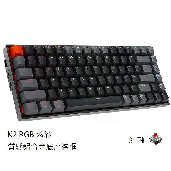 Keychron K2v2 84鍵精簡無線機械鍵盤【RGB 炫彩 + 質感鋁合金底座邊框】【紅軸C1 】<現貨><免運>