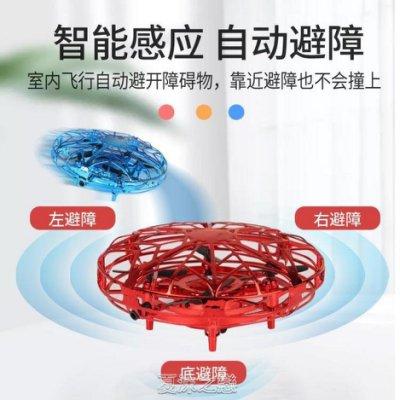 UFO感應飛行器遙控飛機手勢控制無人機智慧懸浮飛碟飛球兒童玩具 現貨快出