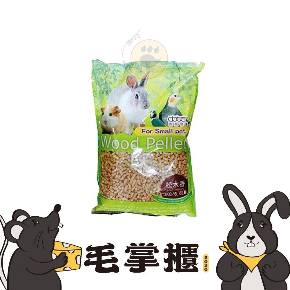 【寵愛物語-天然松木砂】小動物/環保/消臭/天然松木砂/3kg 貓砂/兔子/鼠類/鳥類