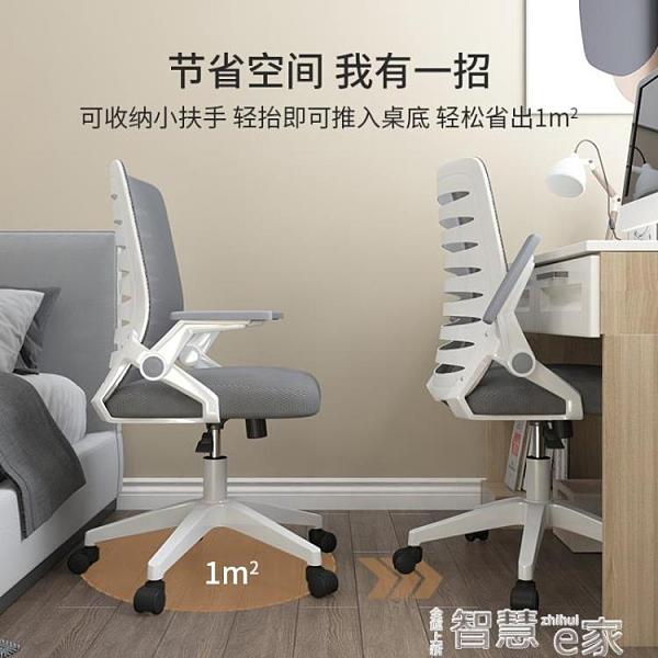 學習椅 電腦椅家用舒適久坐辦公椅靠背學生學習椅子宿舍升降轉椅會議座椅 智慧 LX