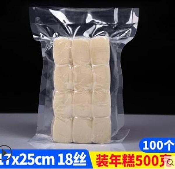 5折優惠 - 網紋路真空袋食品包裝袋子