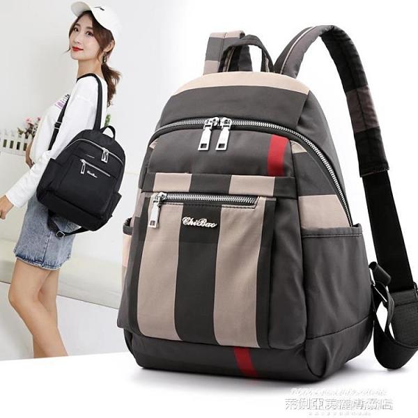 尼龍後背包 後背包女2021新款韓版時尚帆布百搭尼龍牛津布書包後背背包大容量 新品