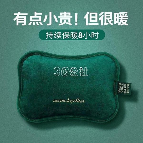 高檔充電式暖水袋暖寶寶電熱寶暖手寶親膚絨毛電熱水袋