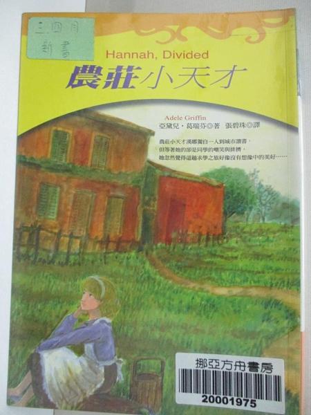 【書寶二手書T8/兒童文學_HTI】農莊小天才_亞黛兒‧葛瑞芬