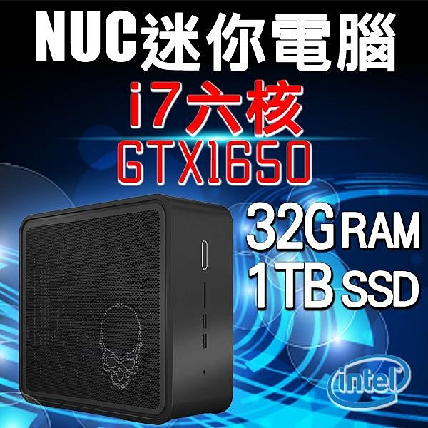 【南紡購物中心】Intel系列【mini青龍】i7-9750H六核 GTX1650 迷你電腦(32G/1T SSD)《NUC9i7QNX1》