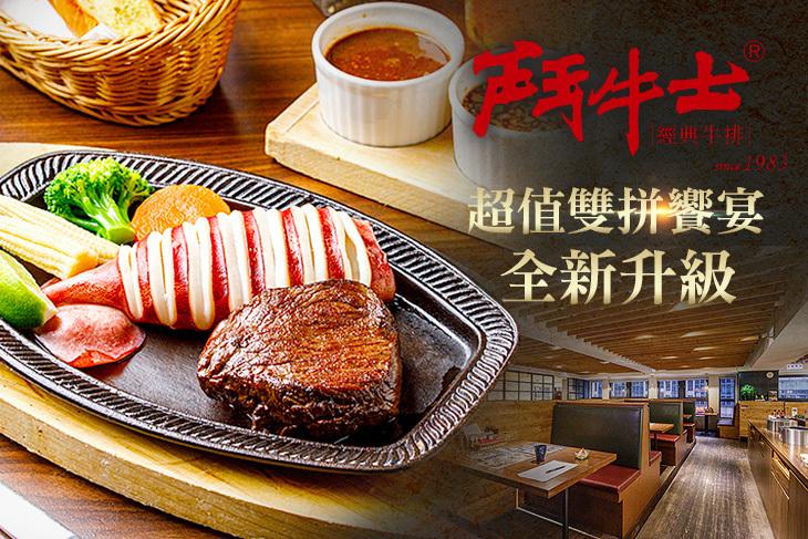 【台北】鬥牛士(長安店) #GOMAJI吃喝玩樂券#電子票券#美食餐飲