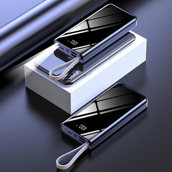 行動電源 20000毫安大容量充電寶超薄鏡面移動電源適用于蘋果華為vivoOPPO【快速出貨八折下殺】