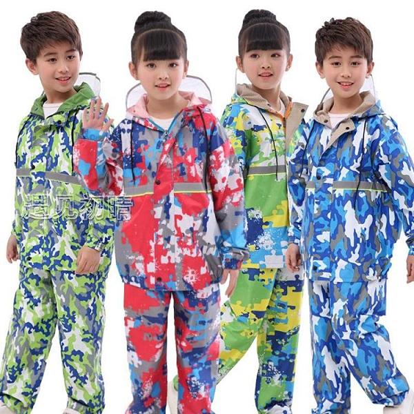兒童雨衣新兒童迷彩雨衣套裝分體雨褲防水幼兒園小學生自行車騎行徒步雨披 快速出貨