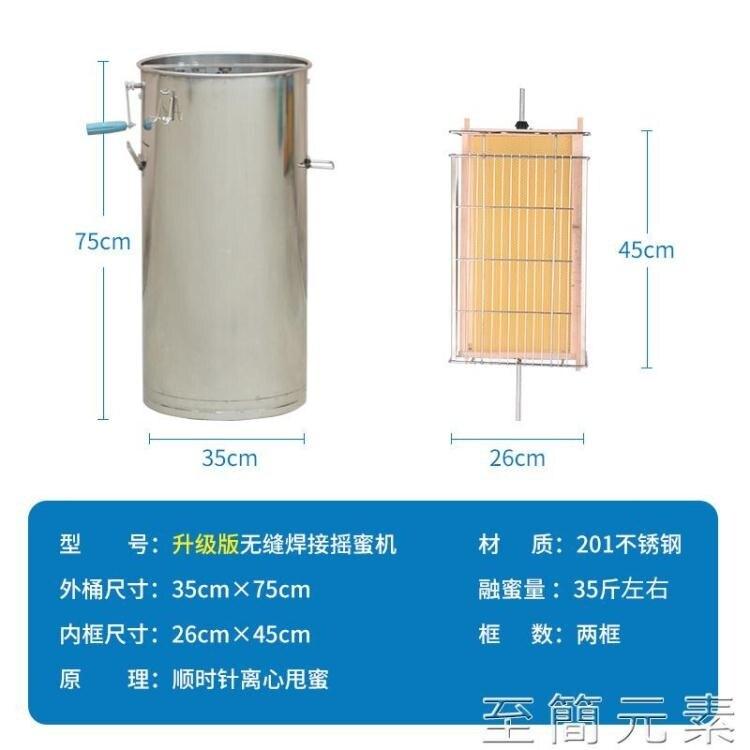 台灣現貨 不銹鋼蜂密搖蜜機中蜂蜂蜜分離機桶加厚打糖機養蜂工具蜂旺搖蜜機 至簡元素 新年鉅惠