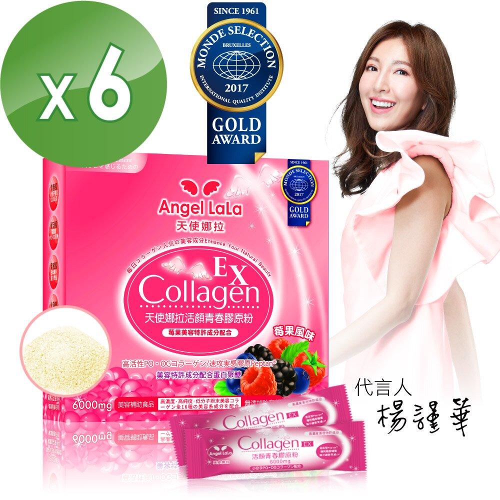 Angel LaLa天使娜拉_EX活顏膠原粉 日本專利蛋白聚醣 楊謹華代言(莓果風味/15包/盒x6盒)