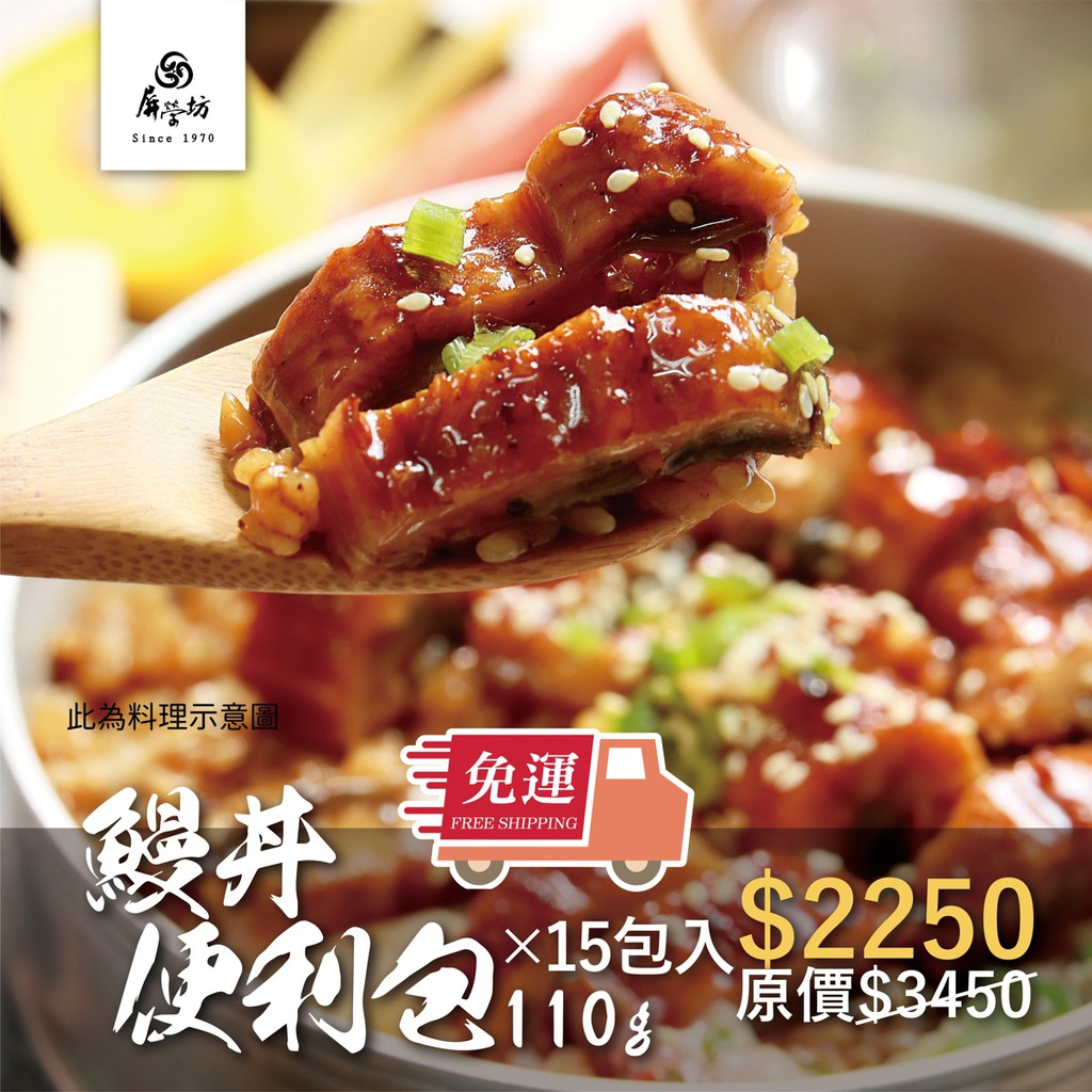 【屏榮坊】鰻丼便利包110g/包 買五送二免運組