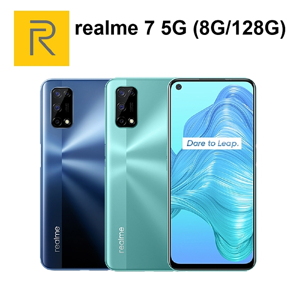 Realme 7 5G (8G/128G) 5.5吋 120Hz螢幕更新率 雙卡雙待手機[24期0利率]