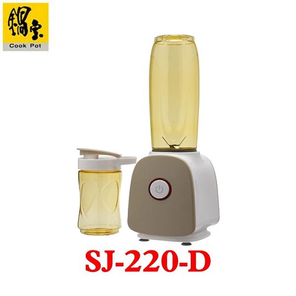 【CookPot 鍋寶】隨身杯果汁機研磨機雙杯設計 SJ-220-D