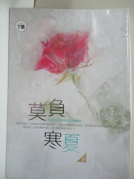 【書寶二手書T8/一般小說_HR2】莫負寒夏(下)_丁墨