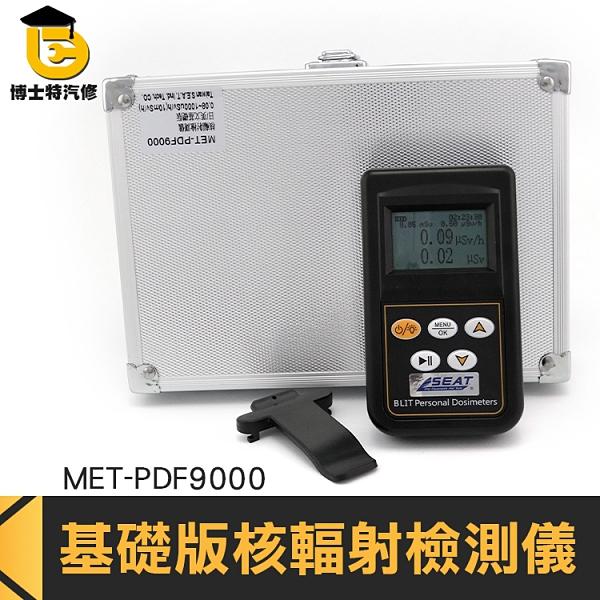 核輻射檢測儀 食物核輻射檢測 放射性檢測報警器 個人劑量儀 大理廠檢測 礦石檢測MET-PDF9000