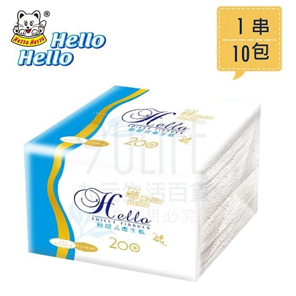 【九元生活百貨】Hello 藍金彩衛生紙/1串10包 小抽取式衛生紙 面紙 擦嘴紙 可溶水沖馬桶