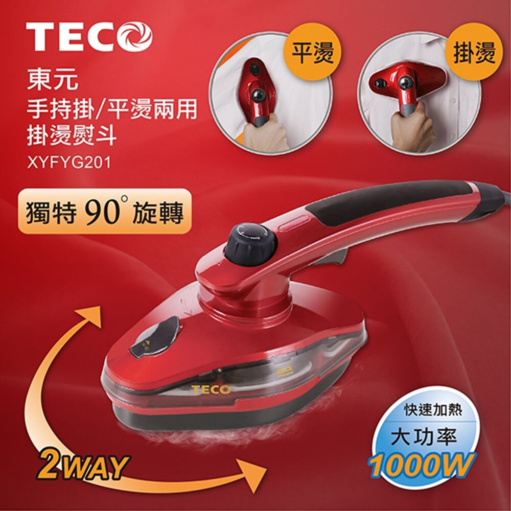 福利品 TECO東元 手持式掛燙 平燙兩用掛燙熨斗 XYFYG201