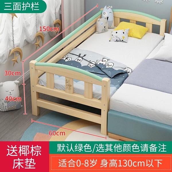 兒童床 實木兒童床帶護欄男孩女孩嬰兒單人床寶寶床加寬延邊小床拼接大床【幸福小屋】