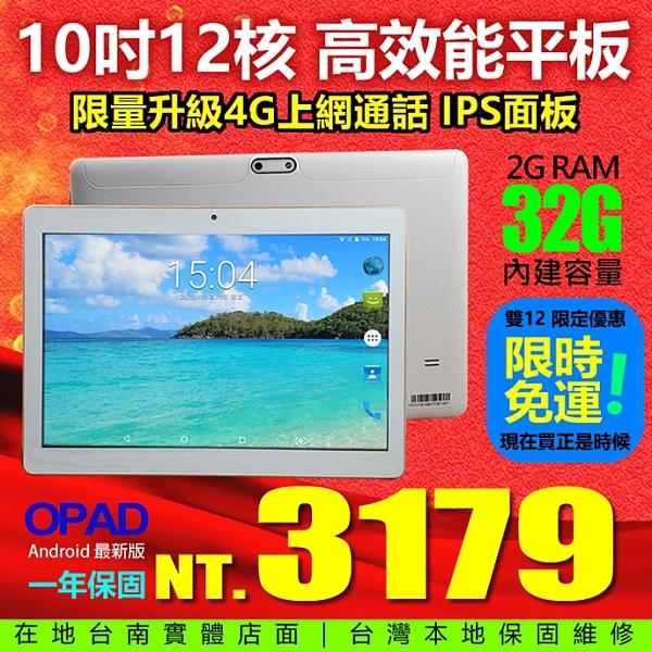 雙12特賣10吋12核4G上網通話台灣OPAD平板2G/32G追劇遊戲順暢同行大量採購客制化可台南洋宏一年保