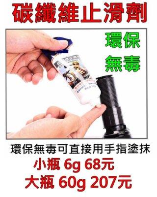 碳纖維止滑劑 【大瓶 60g】適用 碳纖維 座管 座桿 龍頭 手把 防滑劑 止滑膏 盛恩單車