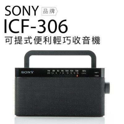 SONY ICF-306 FM/AM二波段收音機 【保固一年】