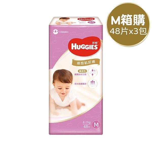 《限宅配》HUGGIES 好奇 裸感紙尿褲-M 1箱裝 (48片x3包/箱)【新高橋藥妝】紙尿褲 尿布
