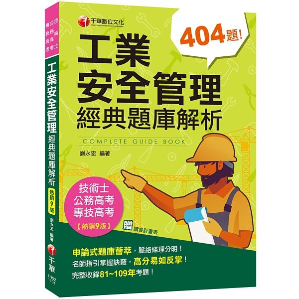 2021工業安全管理經典題庫解析:申論式題庫薈萃(9版)(公務高考/專技高考/技