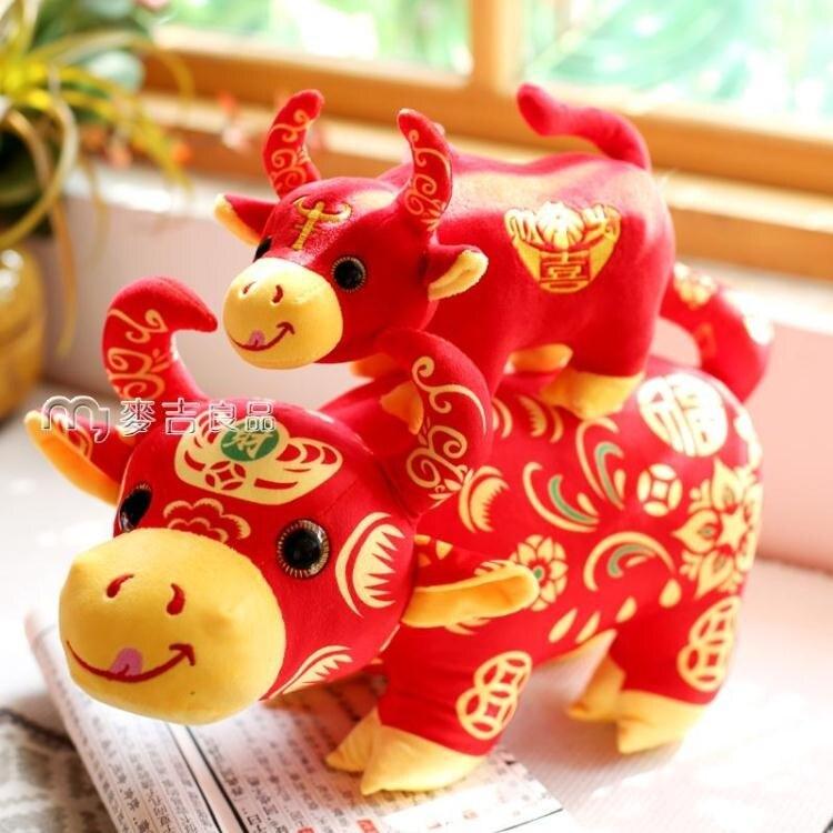 【新年吉祥物抱枕 】免運 牛年吉祥物毛絨玩具仿真牛牛公仔生肖小牛玩偶新年年會禮品布娃娃