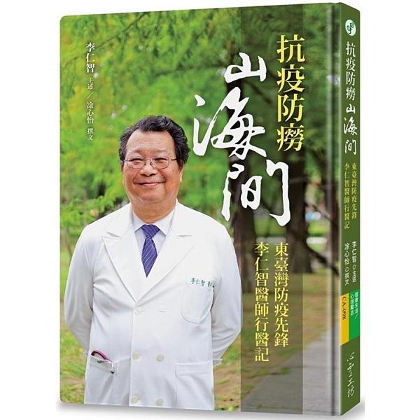 抗疫防癆山海間:東臺灣防疫先鋒李仁智醫師行醫記