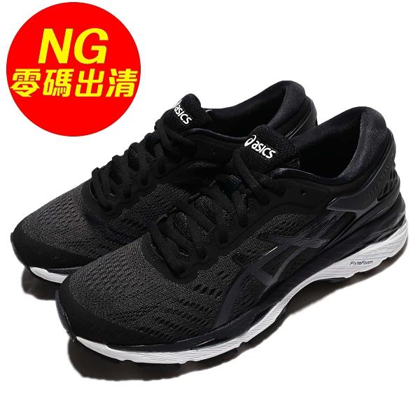 【23CM-NG出清】Asics 慢跑鞋 Gel-Kayano 24 黑 白 左前鞋底龜裂 女鞋 運動鞋【ACS】