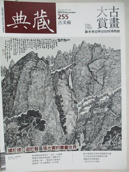 【書寶二手書T6/雜誌期刊_DVF】典藏古美術_255期_大賞古畫