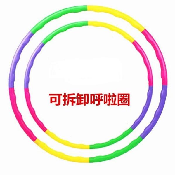 5折優惠 - 呼拉圈兒童幼兒園專用小學生塑料圈