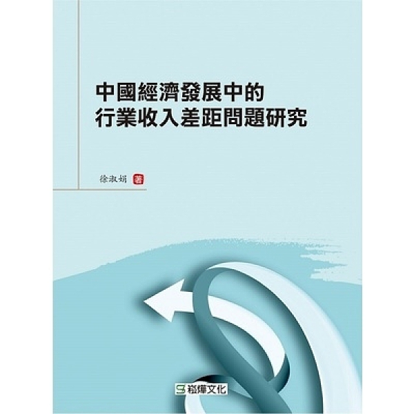 中國經濟發展中的行業收入差距問題研究