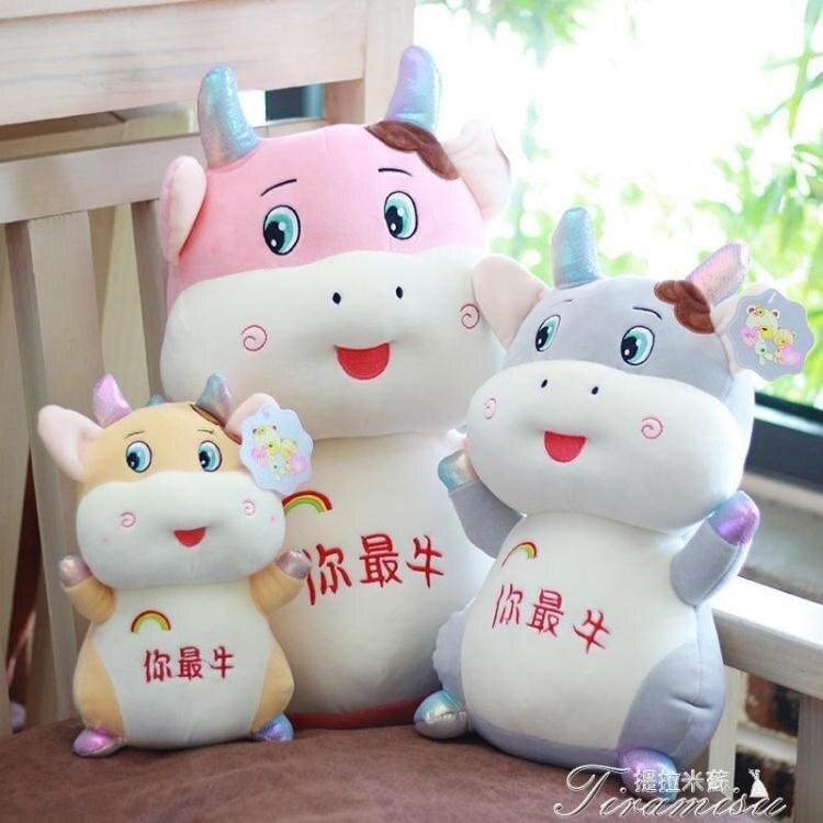 新年大禮包 可愛小牛公仔毛絨玩具奶牛玩偶你最牛年吉祥物超萌布娃娃兒童禮物